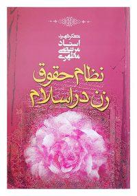 نظام حقوق زن در اسلام نویسنده استاد شهید مرتضی مطهری