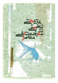 پژوهشی تطبیقی در معرفت شناسی معاصر مولف محمد حسین زاده