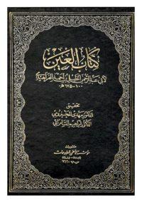 کتاب العین مولف خلیل بن احمد فراهیدی