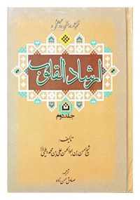 ترجمه و متن کامل ارشاد القلوب 2 جلدی تالیف حسن بن ابی الحسن دیلمی