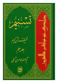 تفسیر تسنیم جلد 40 تالیف آیت الله جوادی آملی