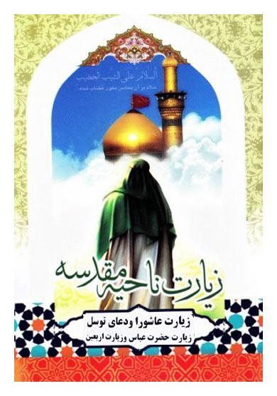 زیارت ناحیه مقدسه به انضمام زیارت عاشورا دعای توسل زیارت حضرت ابوالفضل و زیارت اربعین با ترجمه فارسی