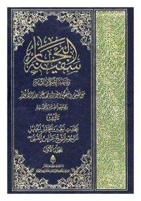 سفینه البحار و مدینه الحکم و الآثار مولف شیخ عباس قمی