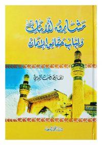 مشارق الامان و لباب حقائق الایمان مولف حافظ رجب برسی