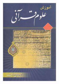 آموزش علوم قرآنی مولف آیت الله محمدهادی معرفت