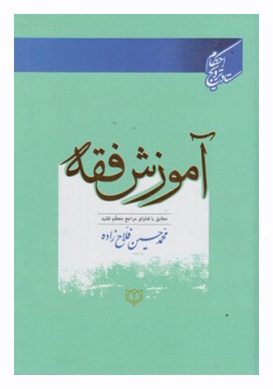 آموزش فقه با ویرایش جدیدو اصلاح و اضافه مولف محمد حسین فلاح زاده