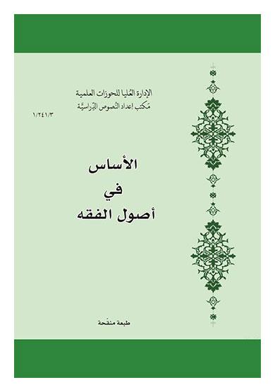الاساس فی الاصول مولف محمدحسین عبدی