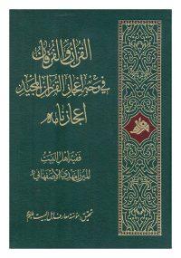 القرآن و الفرقان فی وجه اعجاز القرآن اعجازنامه تالیف میرزا مهدی اصفهانی