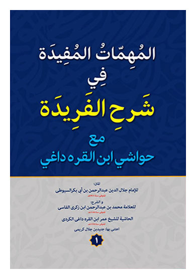 المهمات المفیده فی شرح الفریدة تالیف جلال الدین عبدالرحمن بن ابی بکر سیوطی