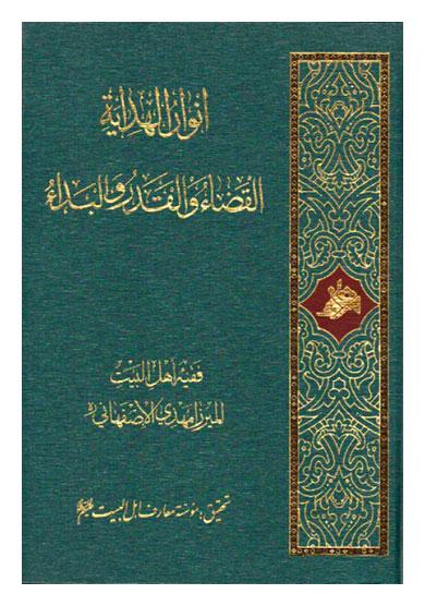 انوار الهدایه القضا و القدر و البدا تالیف میرزا مهدی اصفهانی