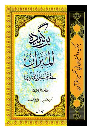 برگزیده المیزان فی تفسیر القرآن (دو جلدی)