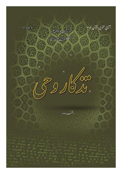 تذکار وحی دفتر دوم آشنایی محتوایی با قرآن