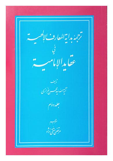 ترجمه بدایه المعارف الالهیة فی عقاید الامامیة تالیف محسن خرازی