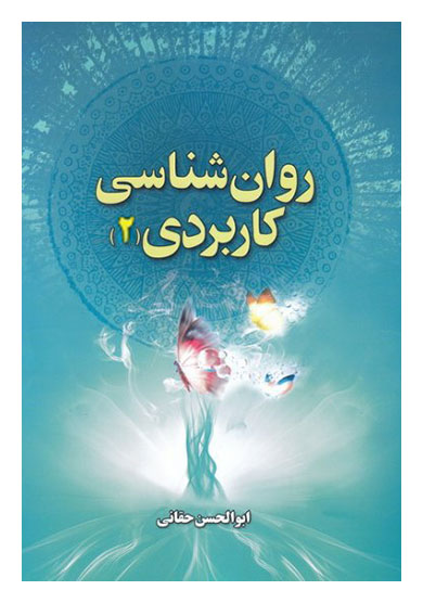 روان شناسی کاربردی جلد دوم نویسنده ابوالحسن حقانی