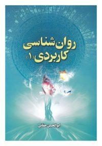 روان شناسی کاربردی 1 نویسنده ابوالحسن حقانی