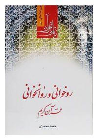 روخوانی و روانخوانی قران کریم حمید محمدی