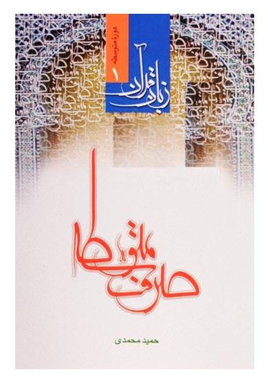 صرف متوسطه مولف حمید محمدی