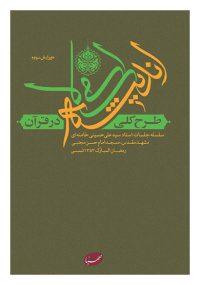 طرح کلی اندیشه اسلامی در قرآن ویرایش سوم سلسله جلسات استاد سید علی حسینی خامنه ای