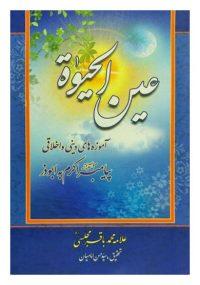 عین الحیوه : آموزه های دینی و اخلاقی پیامبر اکرم (ص) به ابوذر