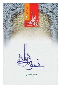 نحو مقدماتی دوره مقدماتی زبان قرآن 4 مولف حمید محمدی