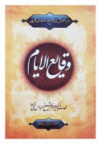 وقایع ایام در اعمال و وقایع ماه های قمری مولف شیخ عباس قمی