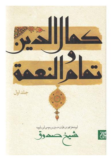 کمال الدین و تمام النعمه شیخ صدوق ترجمه منصور پهلوان