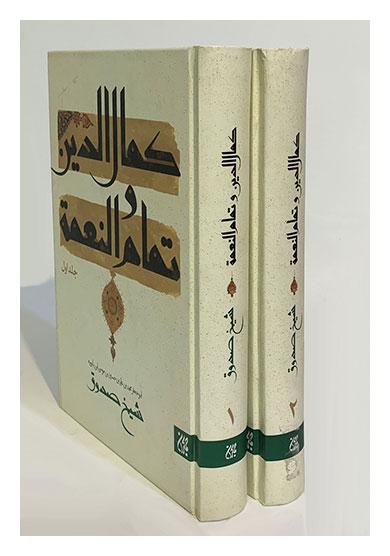 ترجمه کمال الدین اثر شیخ صدوق