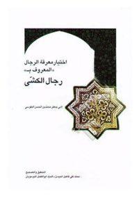 اختیار معرفه الرجال معرفوف به رجال کشی مولف شیخ طوسی