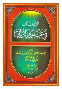 الاتقان فی علوم القرآن مولف جلال الدین ابوبکر سیوطی