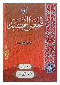 ترجمه تلخیص التمهید فی علوم القرآن مولف آیت الله محمدهادی معرفت